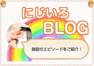 にじいろブログ - 保育園のエピソードをご紹介!