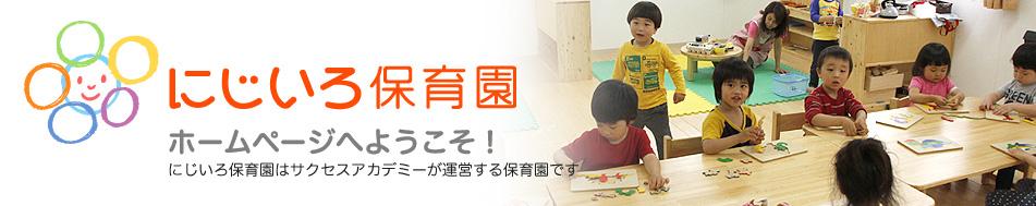 にじいろ保育園 ホームページへようこそ! にじいろ保育園はサクセスアカデミーが運営する保育園です